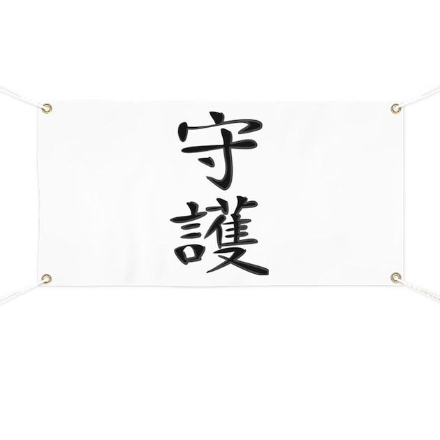 Protection kanji symbol banner by soora