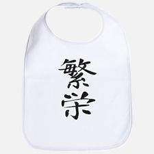 Prosperity - Kanji Symbol Bib