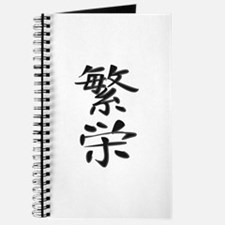 Prosperity - Kanji Symbol Journal