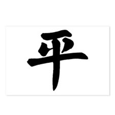 Chinese Peace Symbol Postcards (Package of 8)