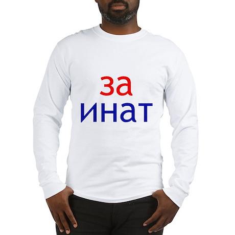 za inat Long Sleeve T-Shirt