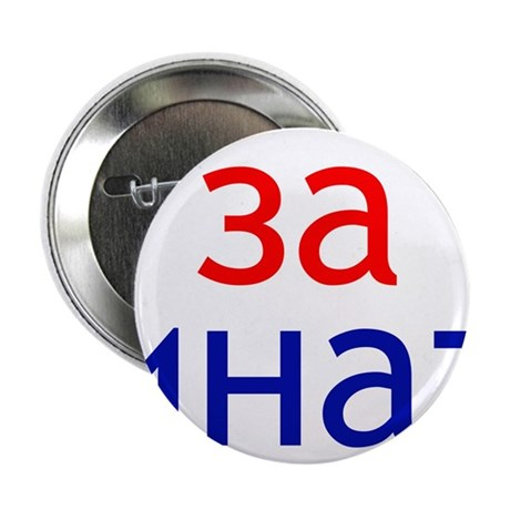 "za inat 2.25"" Button (100 pack)"