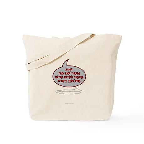 Hebrew 'Failure to Communicate' Tote Bag