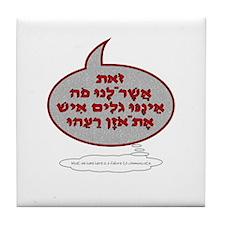 Hebrew 'Failure to Communicate' Tile Coaster