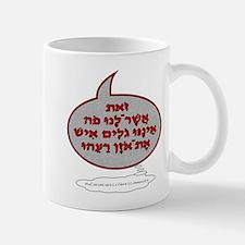 Hebrew 'Failure to Communicate' Mug