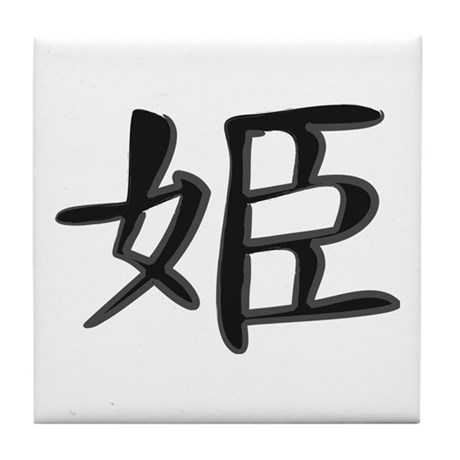 Princess - Kanji Symbol Tile Coaster