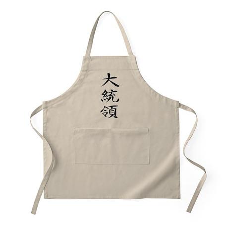 President - Kanji Symbol BBQ Apron