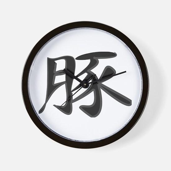 Pig - Kanji Symbol Wall Clock