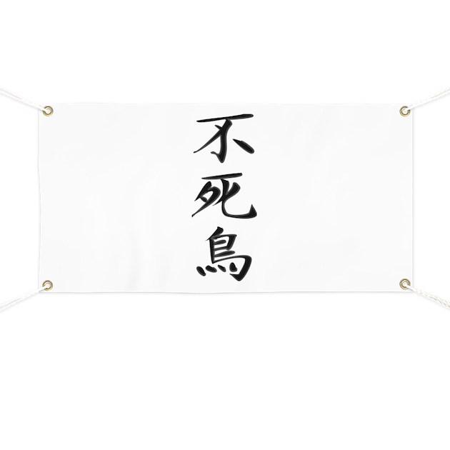 Phoenix kanji symbol banner by soora
