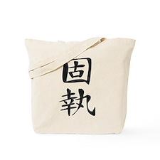 Persistence - Kanji Symbol Tote Bag