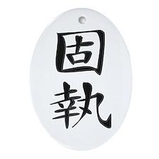 Persistence - Kanji Symbol Oval Ornament
