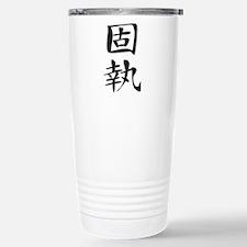 Persistence - Kanji Symbol Thermos Mug