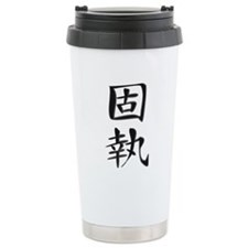 Persistence - Kanji Symbol Travel Mug