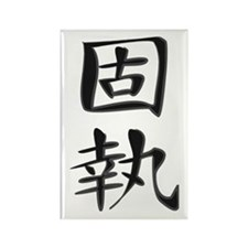 Persistence - Kanji Symbol Rectangle Magnet
