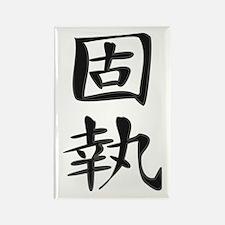 Persistence - Kanji Symbol Rectangle Magnet