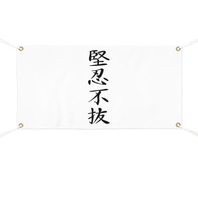 Perseverance kanji symbol banner by soora
