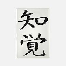 Perception - Kanji Symbol Rectangle Magnet