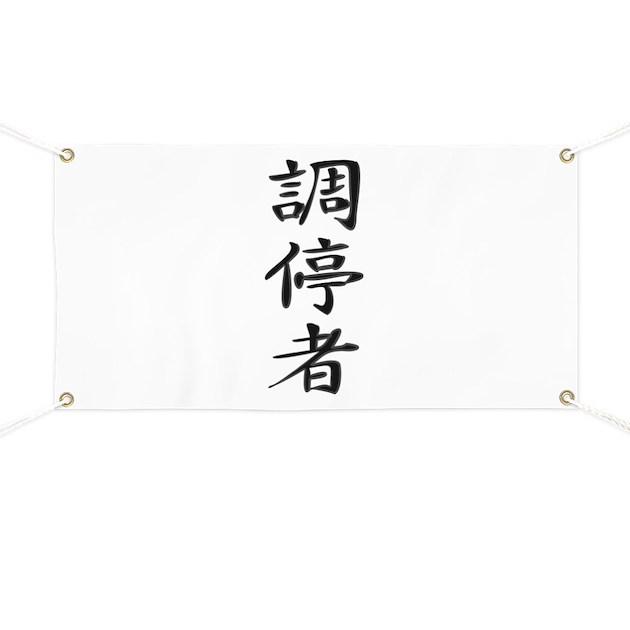 Peacemaker kanji symbol banner by soora