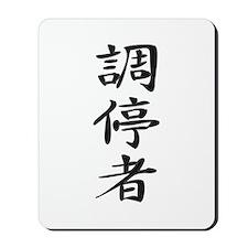 Peacemaker - Kanji Symbol Mousepad