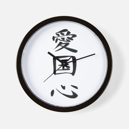 Patriotism - Kanji Symbol Wall Clock