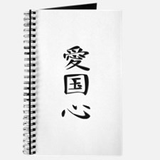 Patriotism - Kanji Symbol Journal
