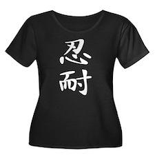 Patience - Kanji Symbol T