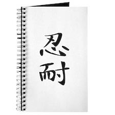 Patience - Kanji Symbol Journal