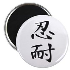 Patience - Kanji Symbol Magnet