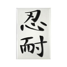Patience - Kanji Symbol Rectangle Magnet