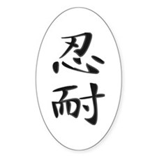Patience - Kanji Symbol Oval Decal