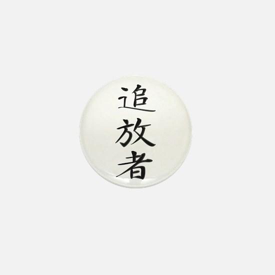 Outcast - Kanji Symbol Mini Button