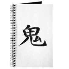 Oni - Kanji Symbol Journal