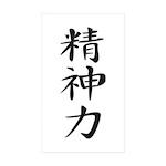 Inner strength - Kanji Symbol Rectangle Sticker 5