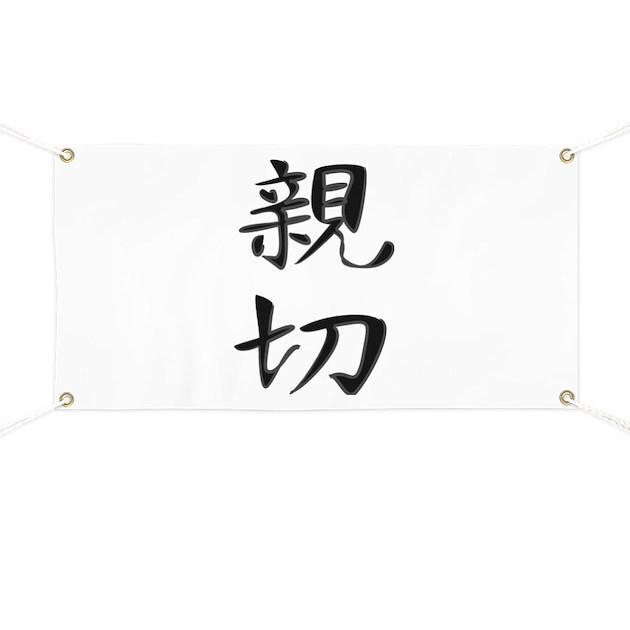 Kindness kanji symbol banner by soora