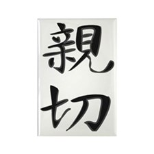 Kindness - Kanji Symbol Rectangle Magnet