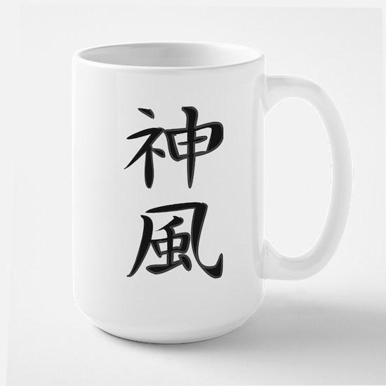 Kamikaze - Kanji Symbol Large Mug
