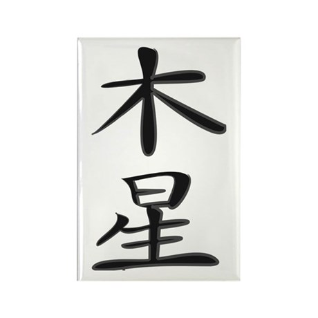 Jupiter - Kanji Symbol Rectangle Magnet