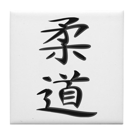 Judo - Kanji Symbol Tile Coaster