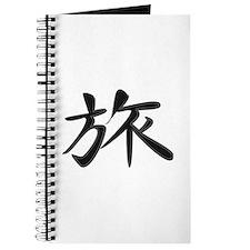 Journey - Kanji Symbol Journal