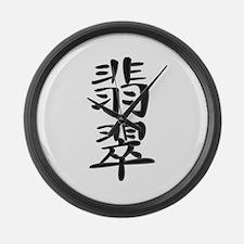 Jade - Kanji Symbol Large Wall Clock