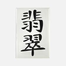 Jade - Kanji Symbol Rectangle Magnet