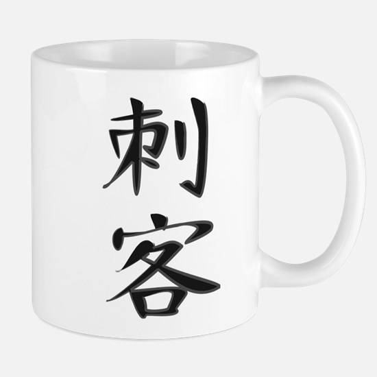 Bravo[hatchet man] - Kanji Symbol Mug