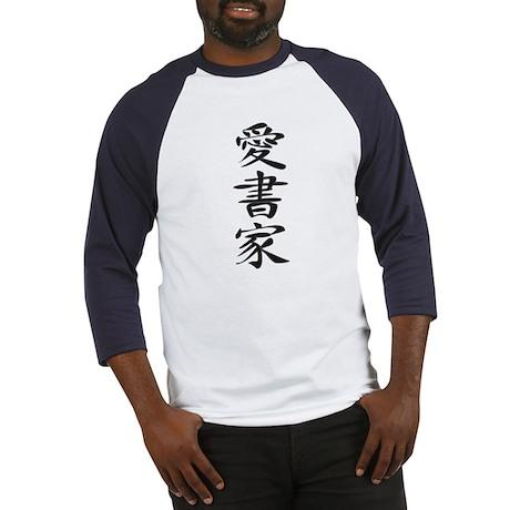 Bibliophile - Kanji Symbol Baseball Jersey