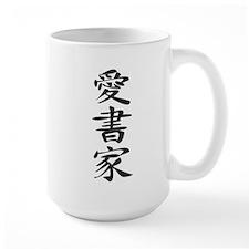 Bibliophile - Kanji Symbol Mug