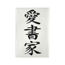 Bibliophile - Kanji Symbol Rectangle Magnet