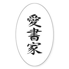 Bibliophile - Kanji Symbol Oval Decal