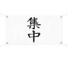Concentration - Kanji Symbol Banner