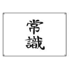 Common Sense - Kanji Symbol Banner