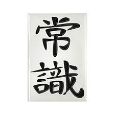 Common Sense - Kanji Symbol Rectangle Magnet