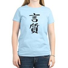 Commitment - Kanji Symbol T-Shirt